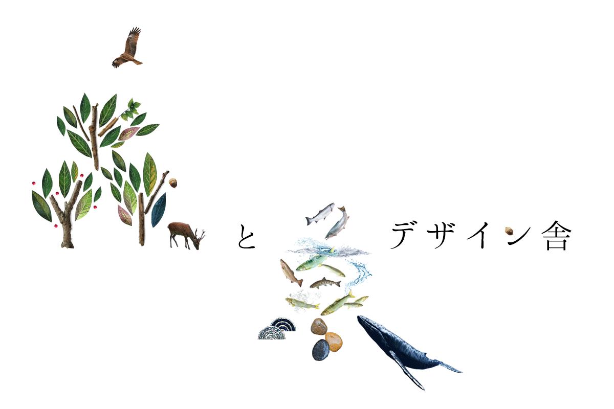 森と魚デザイン舍